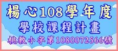 108課程計畫