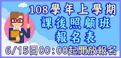 108上楊心國小課後照顧班報名表